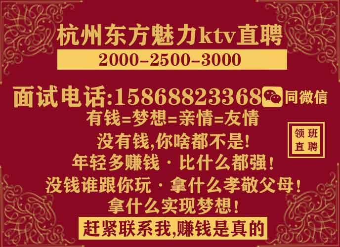 杭州东方魅力招聘图片